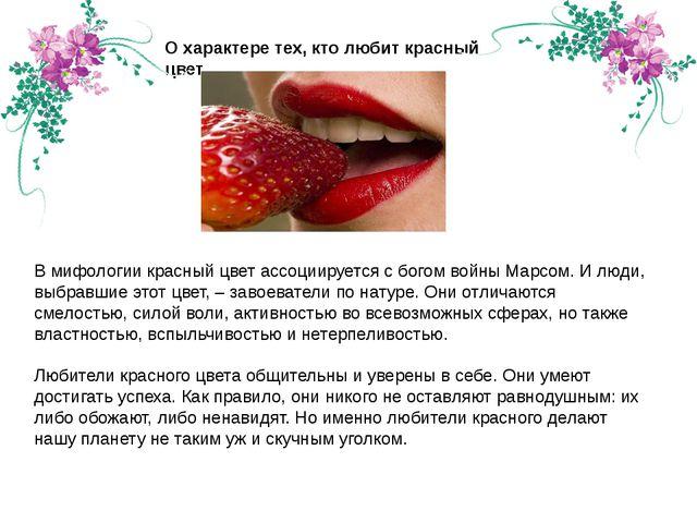 О характере тех, кто любит красный цвет В мифологии красный цвет ассоциируетс...