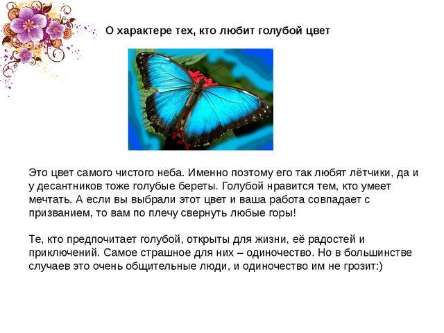 О характере тех, кто любит голубой цвет Это цвет самого чистого неба. Именно...