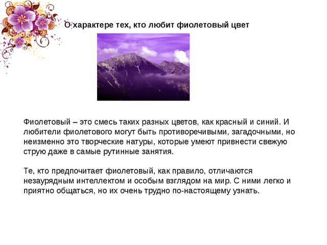 О характере тех, кто любит фиолетовый цвет Фиолетовый – это смесь таких разны...
