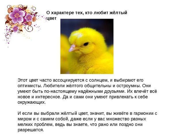 О характере тех, кто любит жёлтый цвет Этот цвет часто ассоциируется с солнце...