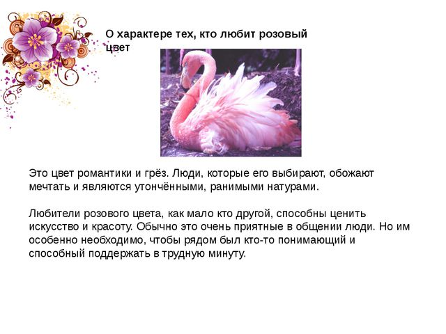 О характере тех, кто любит розовый цвет Это цвет романтики и грёз. Люди, кото...