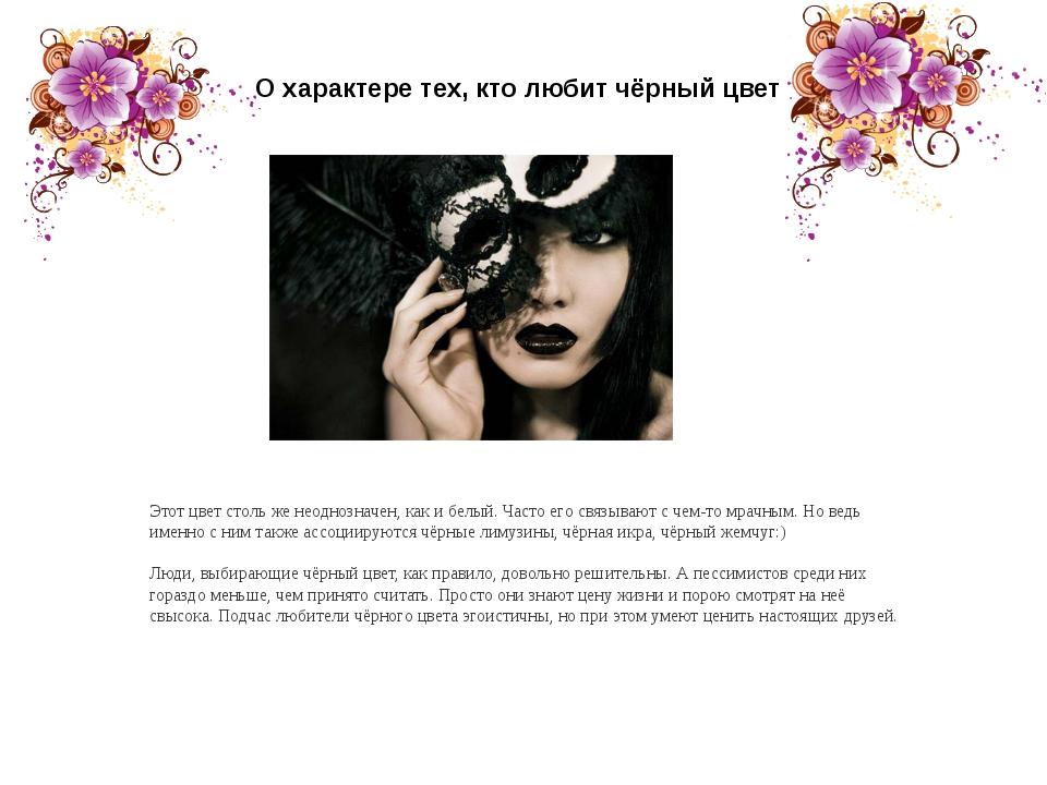 О характере тех, кто любит чёрный цвет Этот цвет столь же неоднозначен, как и...