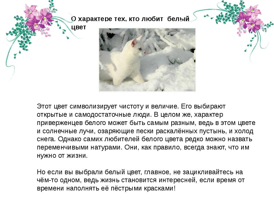 О характере тех, кто любит белый цвет Этот цвет символизирует чистоту и вели...