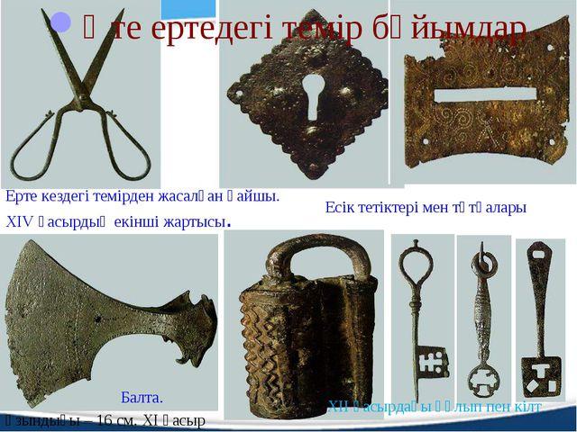 Ерте кездегі темірден жасалған қайшы. XIV ғасырдың екінші жартысы. Есік тетік...