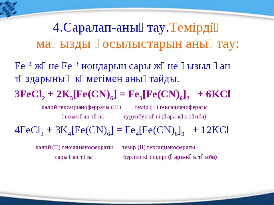4.Саралап-анықтау.Темірдің маңызды қосылыстарын анықтау: Fe+2 және Fe+3 ионда...