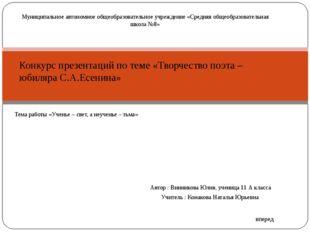3. Какая главная стихия творчества Есенина? Природа Философия Кавказ назад вп