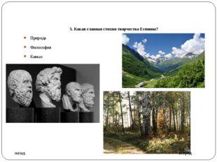 7. Какие излюбленные деревья поэта? Рябина, липа, черемуха Верба, клен, сосна
