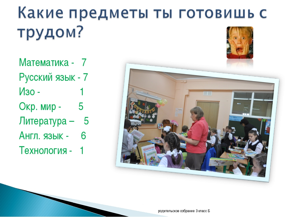 Математика - 7 Русский язык - 7 Изо - 1 Окр. мир - 5 Литература – 5 Англ. язы...