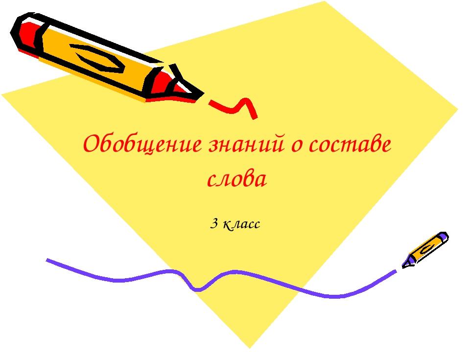 Обобщение знаний о составе слова 3 класс