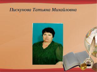 Пискунова Татьяна Михайловна