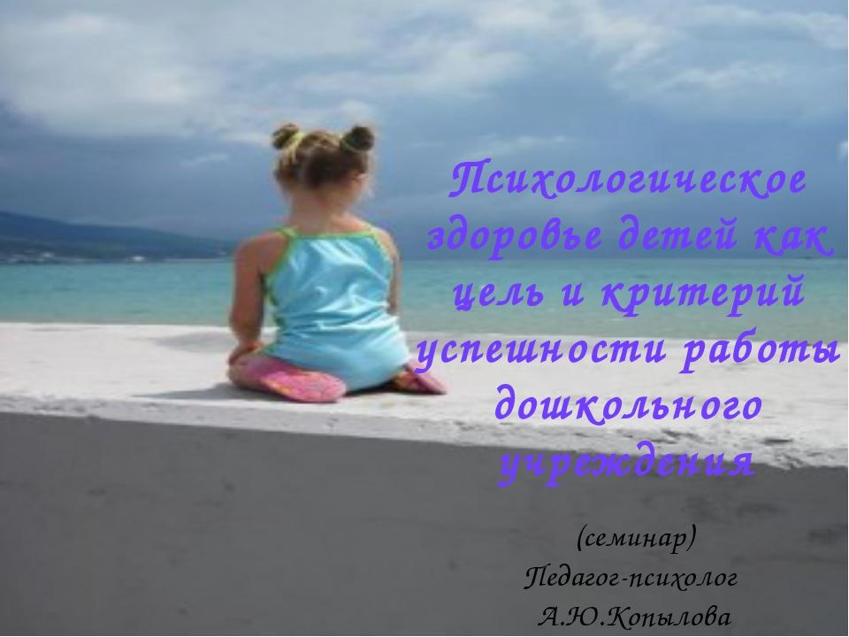 Психологическое здоровье детей как цель и критерий успешности работы дошкольн...