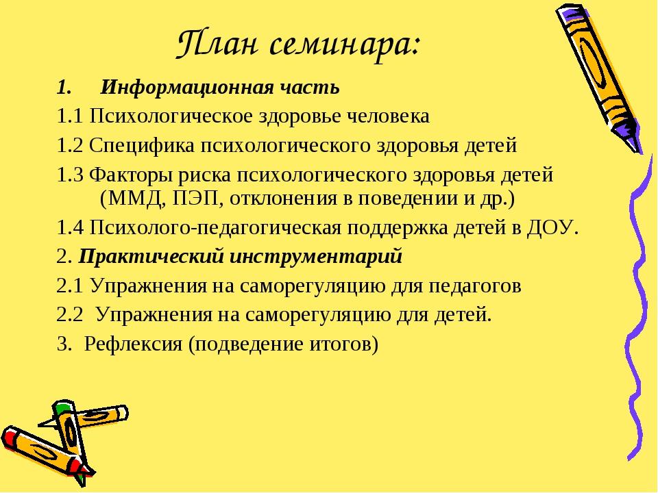 План семинара: Информационная часть 1.1 Психологическое здоровье человека 1.2...