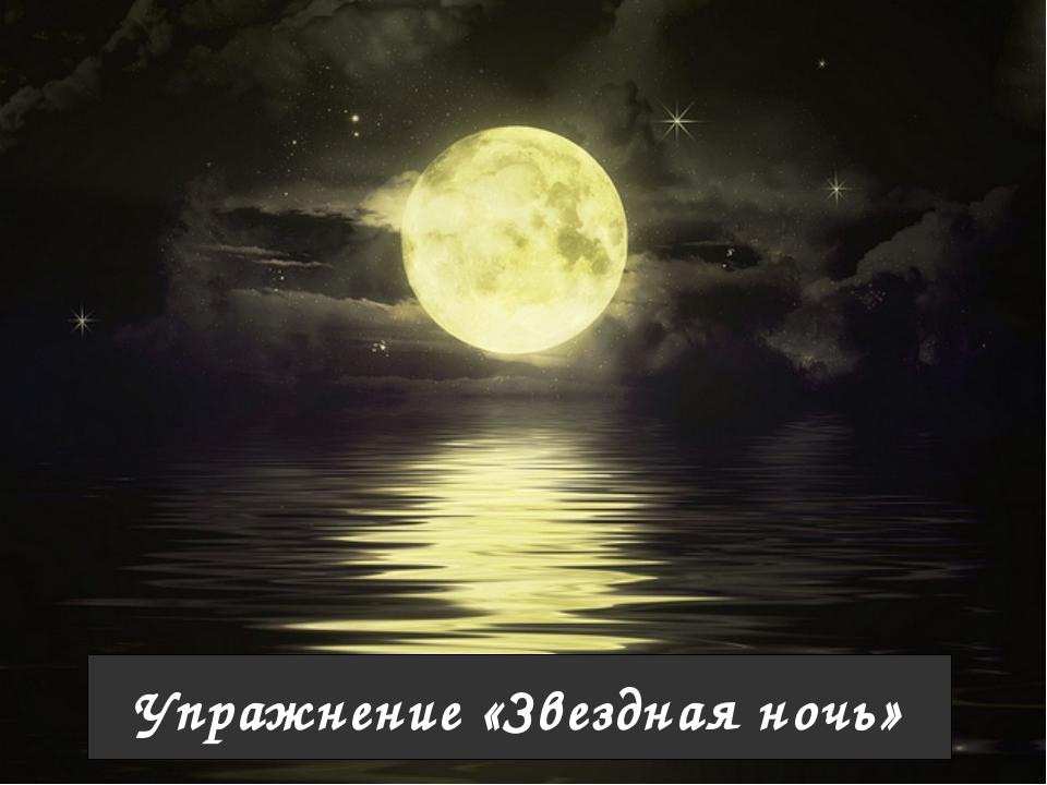 Упражнение «Звездная ночь»