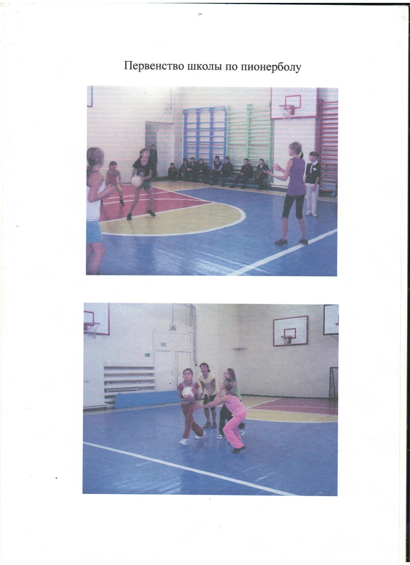 F:\фото и урок по волейболу\scan 10.jpg