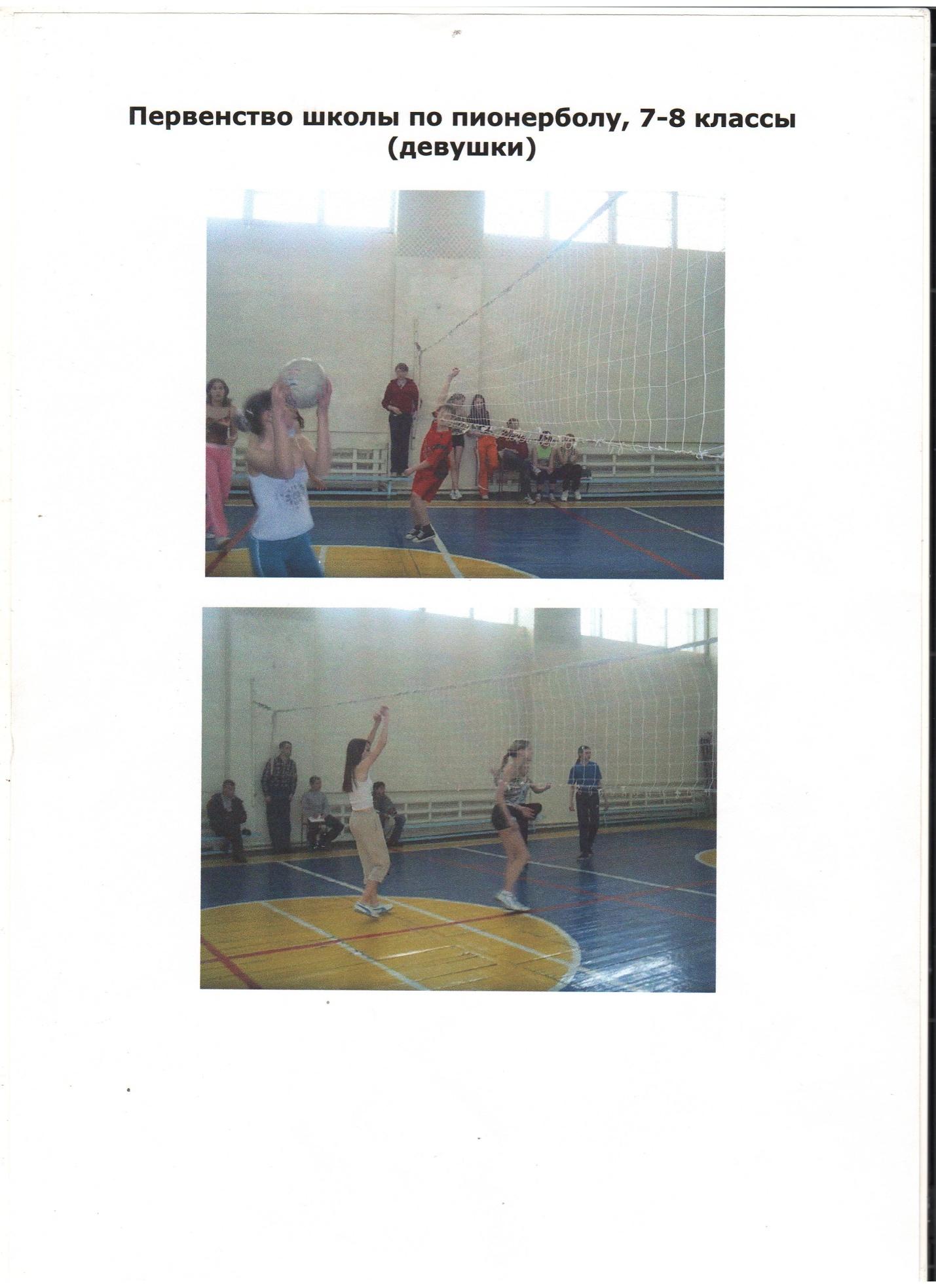 F:\фото и урок по волейболу\scan 9.jpg