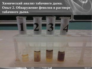 Химический анализ табачного дыма. Опыт 2. Обнаружение фенолов в растворе таба