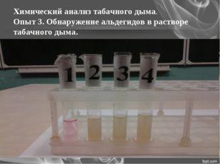 Химический анализ табачного дыма. Опыт 3. Обнаружение альдегидов в растворе т