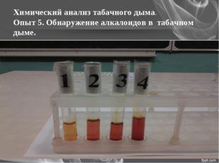 Химический анализ табачного дыма. Опыт 5. Обнаружение алкалоидов в табачном д