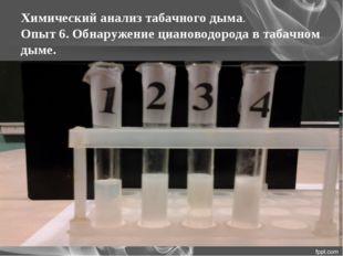Химический анализ табачного дыма. Опыт 6. Обнаружение циановодорода в табачно