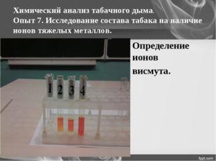 Химический анализ табачного дыма. Опыт 7. Исследование состава табака на нали