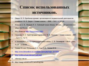 Список использованных источников. Дацун, И. П. Проблема курения: организация