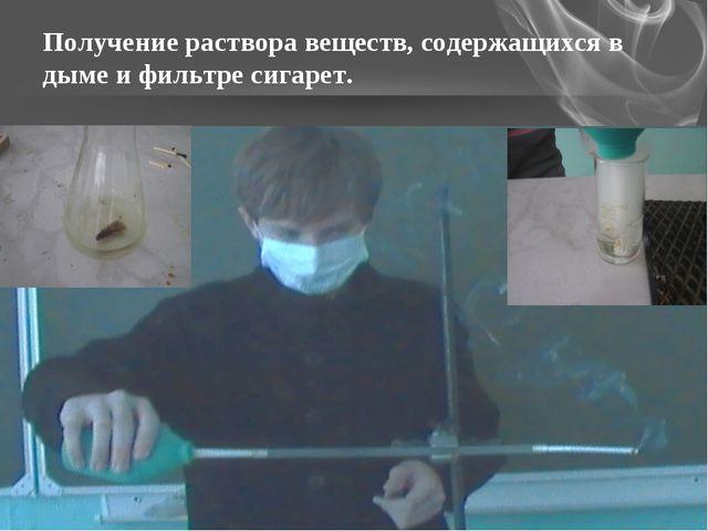 Получение раствора веществ, содержащихся в дыме и фильтре сигарет.