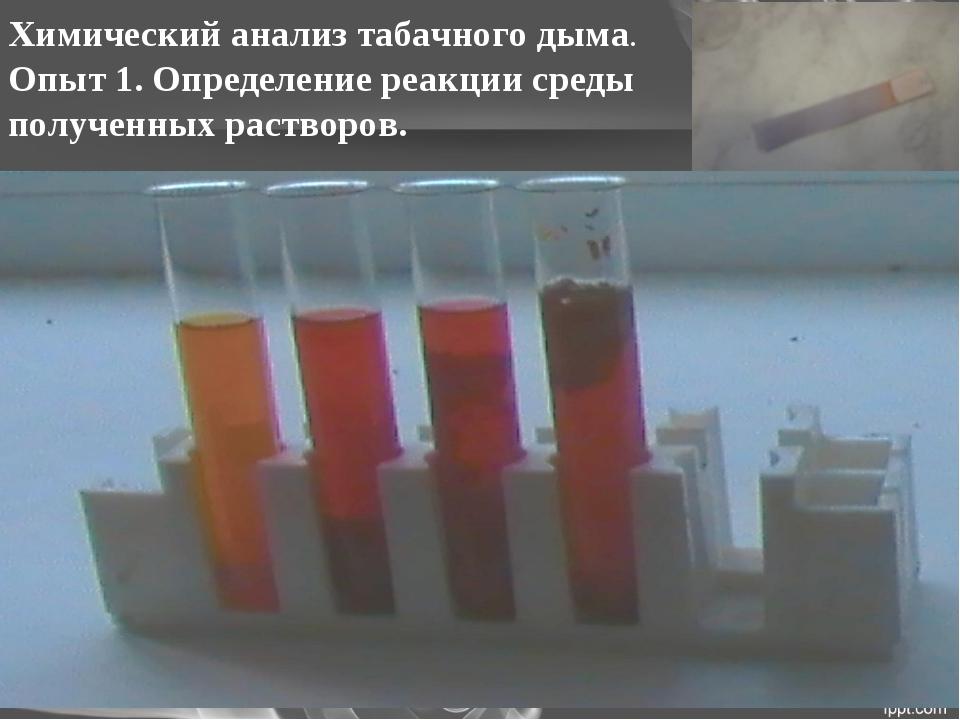 Химический анализ табачного дыма. Опыт 1. Определение реакции среды полученны...