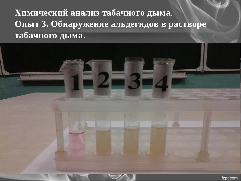 Химический анализ табачного дыма. Опыт 3. Обнаружение альдегидов в растворе т...