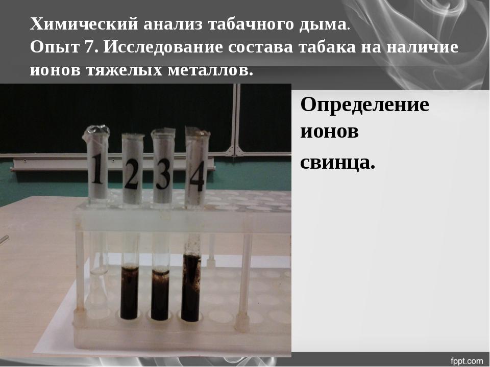 Химический анализ табачного дыма. Опыт 7. Исследование состава табака на нали...