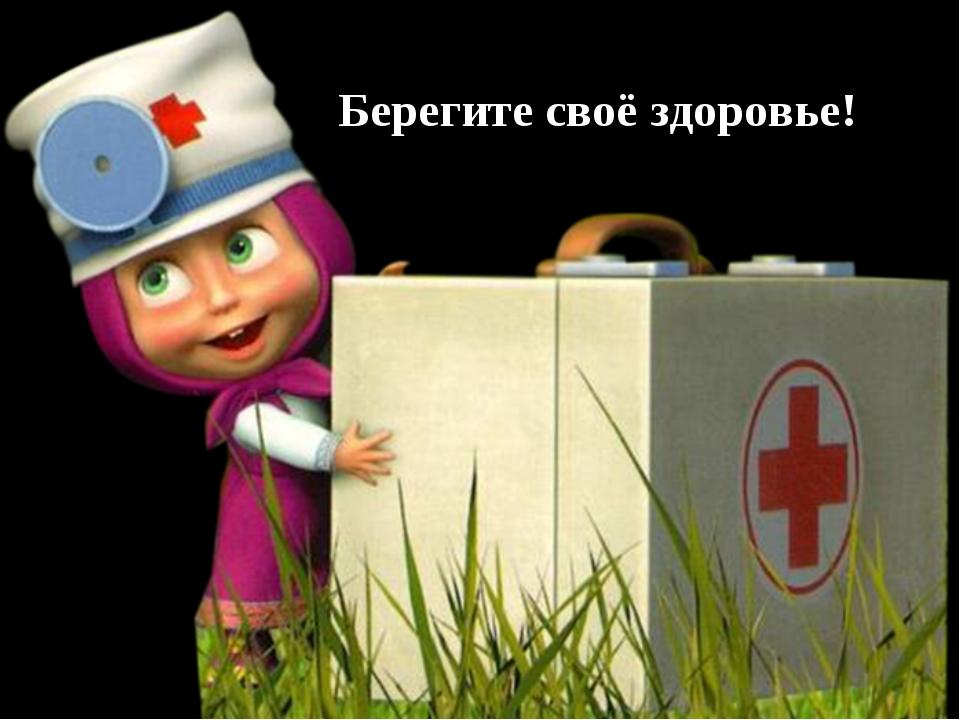 Берегите своё здоровье!