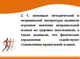 2. С помощью методической и медицинской литературы выявили огромное значение