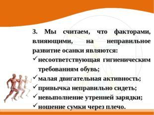 3. Мы считаем, что факторами, влияющими, на неправильное развитие осанки явля
