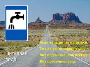 Питьевая вода Если хочешь ты напиться, То не нужно торопиться. Вот подсказка,