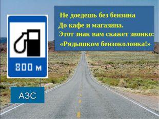 АЗС Не доедешь без бензина До кафе и магазина. Этот знак вам скажет звонко: «