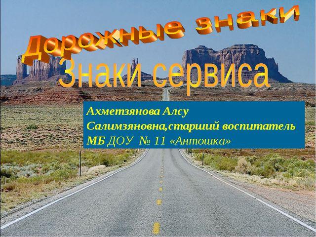 Ахметзянова Алсу Салимзяновна,старший воспитатель МБ ДОУ № 11 «Антошка»