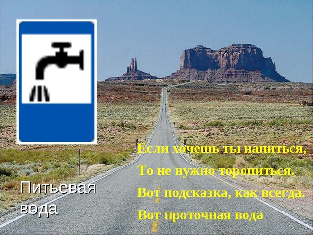 Питьевая вода Если хочешь ты напиться, То не нужно торопиться. Вот подсказка,...