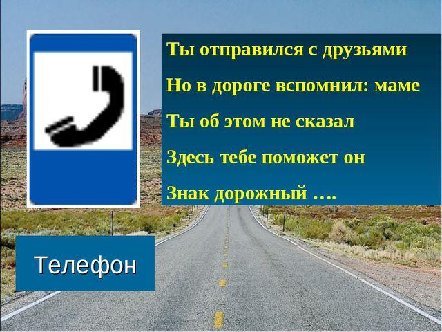 Телефон Ты отправился с друзьями Но в дороге вспомнил: маме Ты об этом не ска...