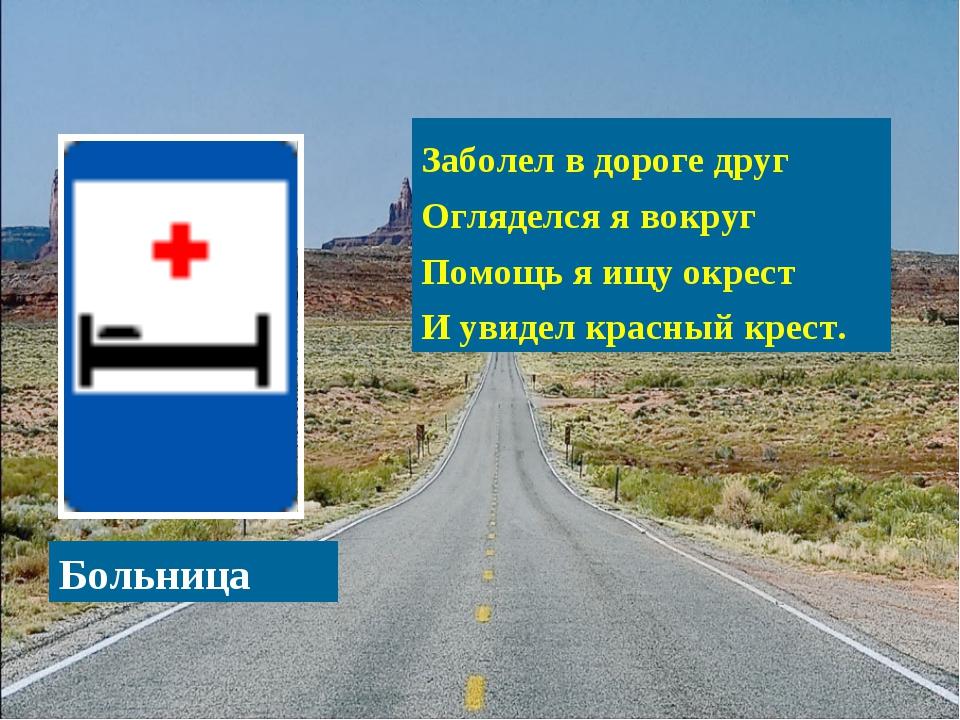 Заболел в дороге друг Огляделся я вокруг Помощь я ищу окрест И увидел красный...