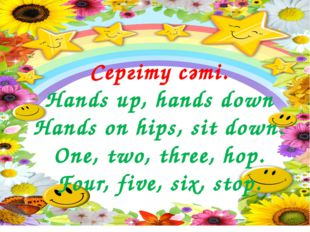 Сергіту сәті. Нands up, hands down Hands on hips, sit down. One, two, three,