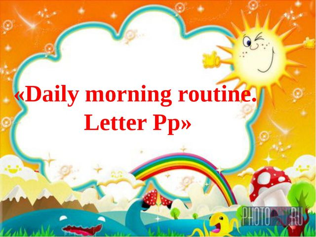 «Daily morning routine. Letter Pp»