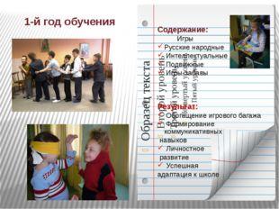 1-й год обучения Содержание: Игры Русские народные Интеллектуальные Подвижны