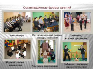 Организационые формы занятий Занятие-игра Игровой тренинг, упражнения Праздни