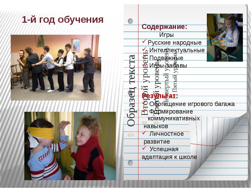 1-й год обучения Содержание: Игры Русские народные Интеллектуальные Подвижны...