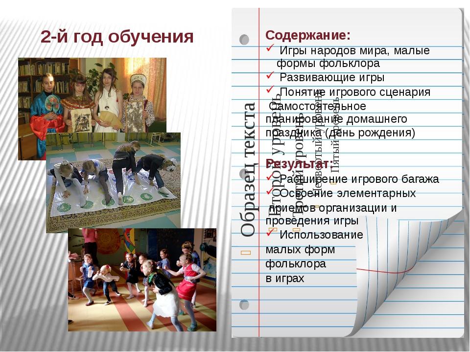 2-й год обучения Содержание: Игры народов мира, малые формы фольклора Развива...