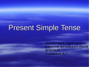 Present Simple Tense Презентация подготовлена учителем английского языка ДСШ