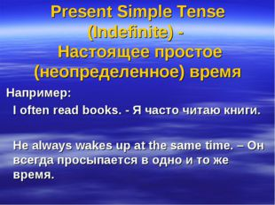 Present Simple Tense (Indefinite) - Настоящее простое (неопределенное) время