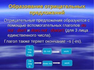 Образование отрицательных предложений Отрицательные предложения образуются с