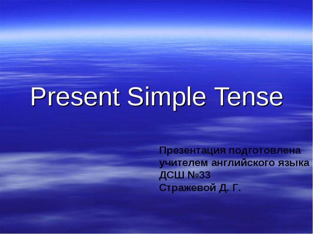Present Simple Tense Презентация подготовлена учителем английского языка ДСШ...