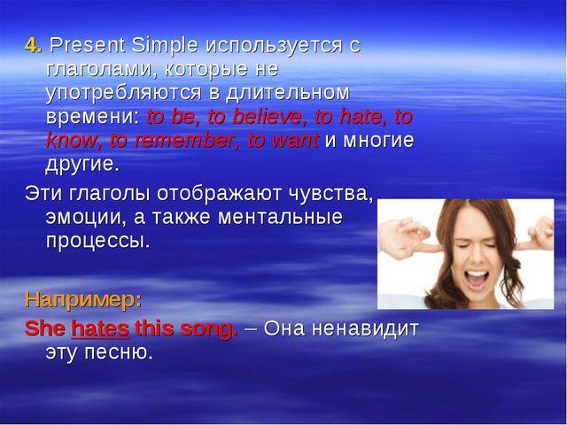 4. Present Simple используется с глаголами, которые не употребляются в длител...