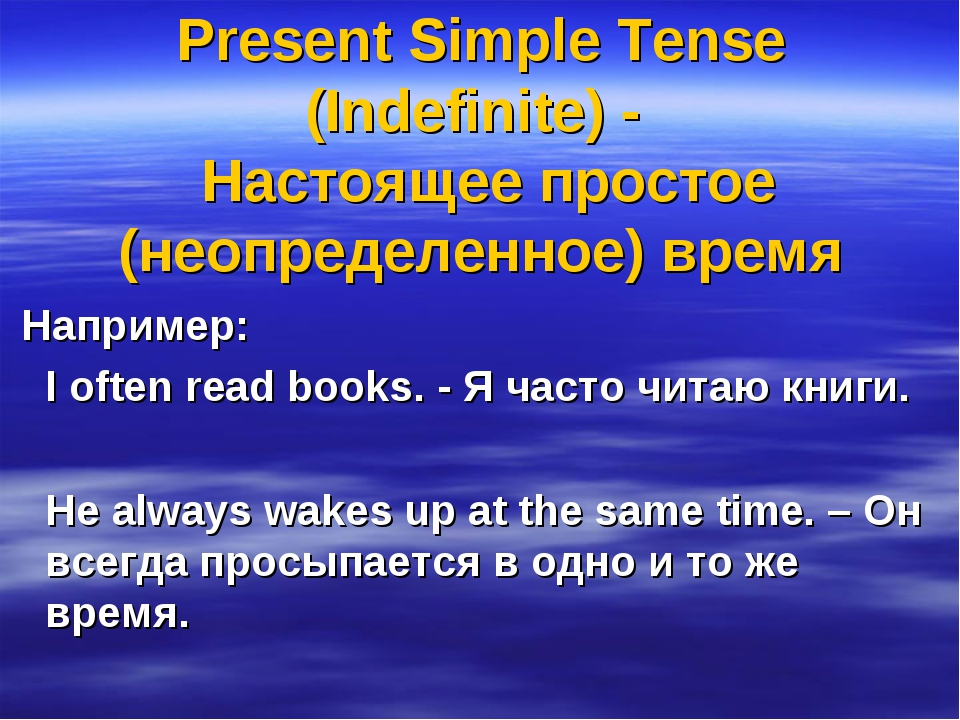 Present Simple Tense (Indefinite) - Настоящее простое (неопределенное) время...